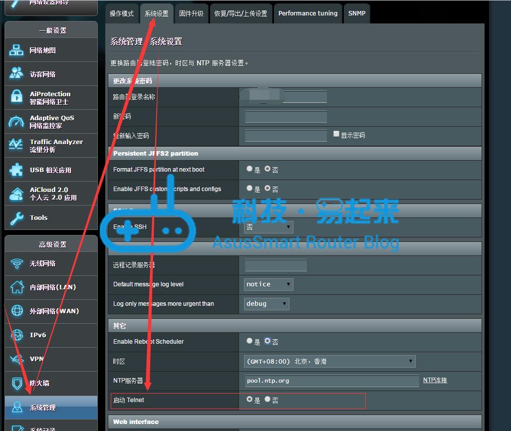 华硕or梅林固件开启Telnet方法