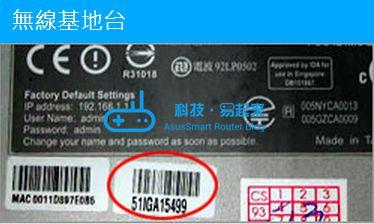 如何找到华硕网通产品序号