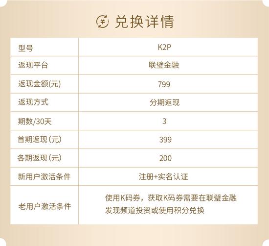 京东自营秒杀:799元斐讯K2P路由器0元购,再赚50元 News 第2张