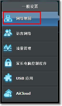 如何查看ASUS无线路由器的MAC地址?(ASUSWRT)