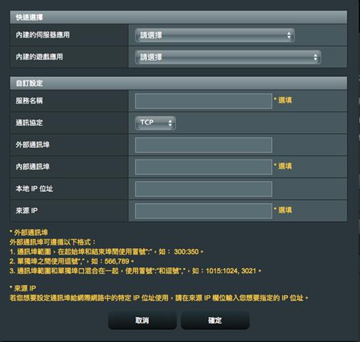 [端口转发] FTP 服务器设置指南-情境三 Study 第3张