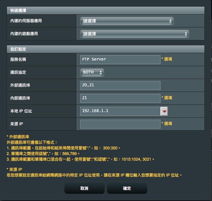 [端口转发] FTP 服务器设置指南-情境二 Study 第7张