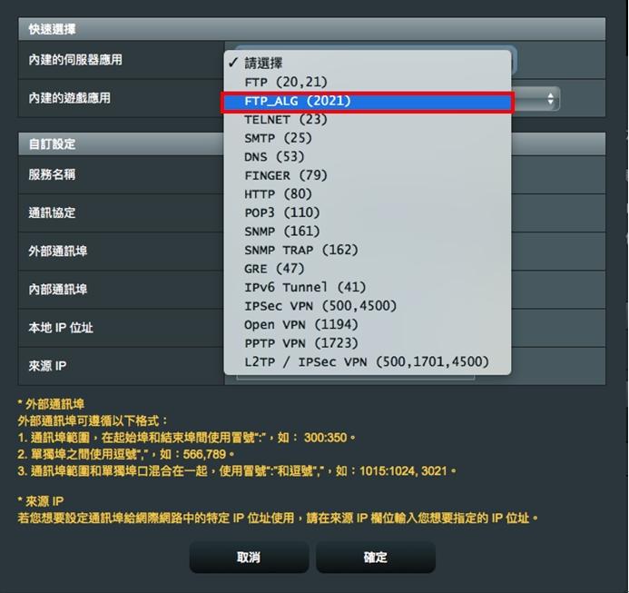 [端口转发] FTP 服务器设置指南-情境二 Study 第8张