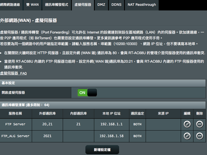 [端口转发] FTP 服务器设置指南-情境二 Study 第10张