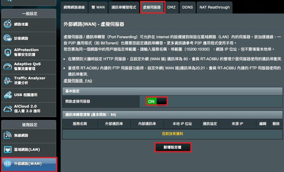 [端口转发] FTP 服务器设置指南-情境一 Study 第2张