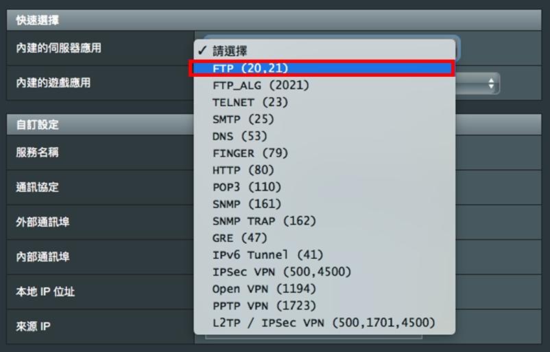 [端口转发] FTP 服务器设置指南-情境一 Study 第4张