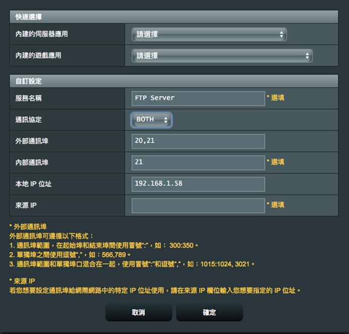 [端口转发] FTP 服务器设置指南-情境一 Study 第8张