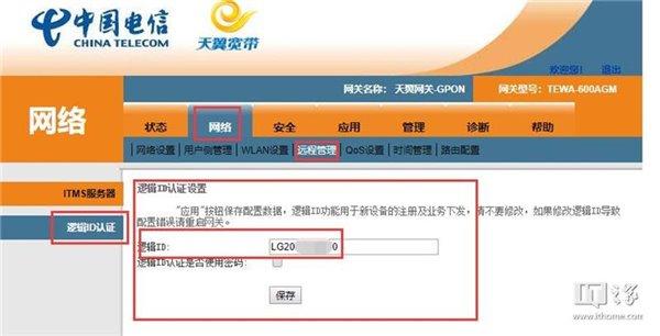 转载:中国电信IPv6地址获取教程整理集合