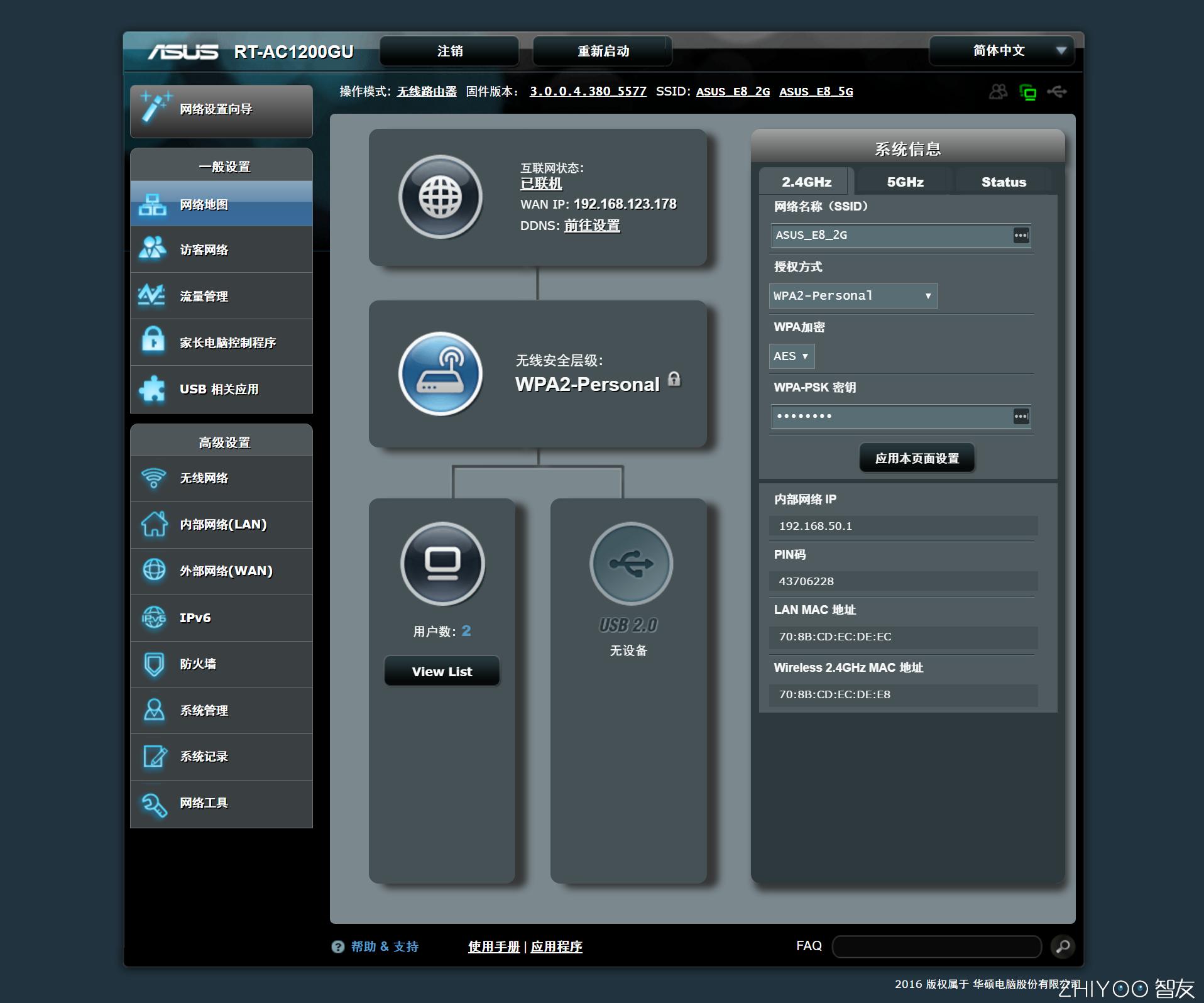 【报告】华硕 RT-AC1200GU 千兆双频无线路由器试用「体验」]