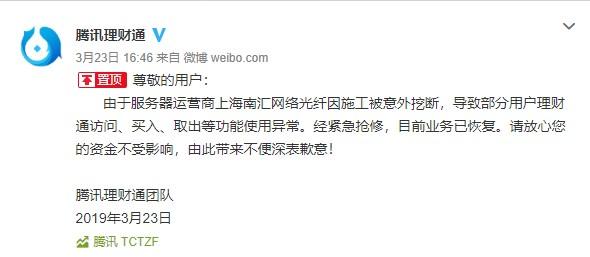 """腾讯""""服务大规模宕机"""",与上海南汇光纤被挖断有关"""