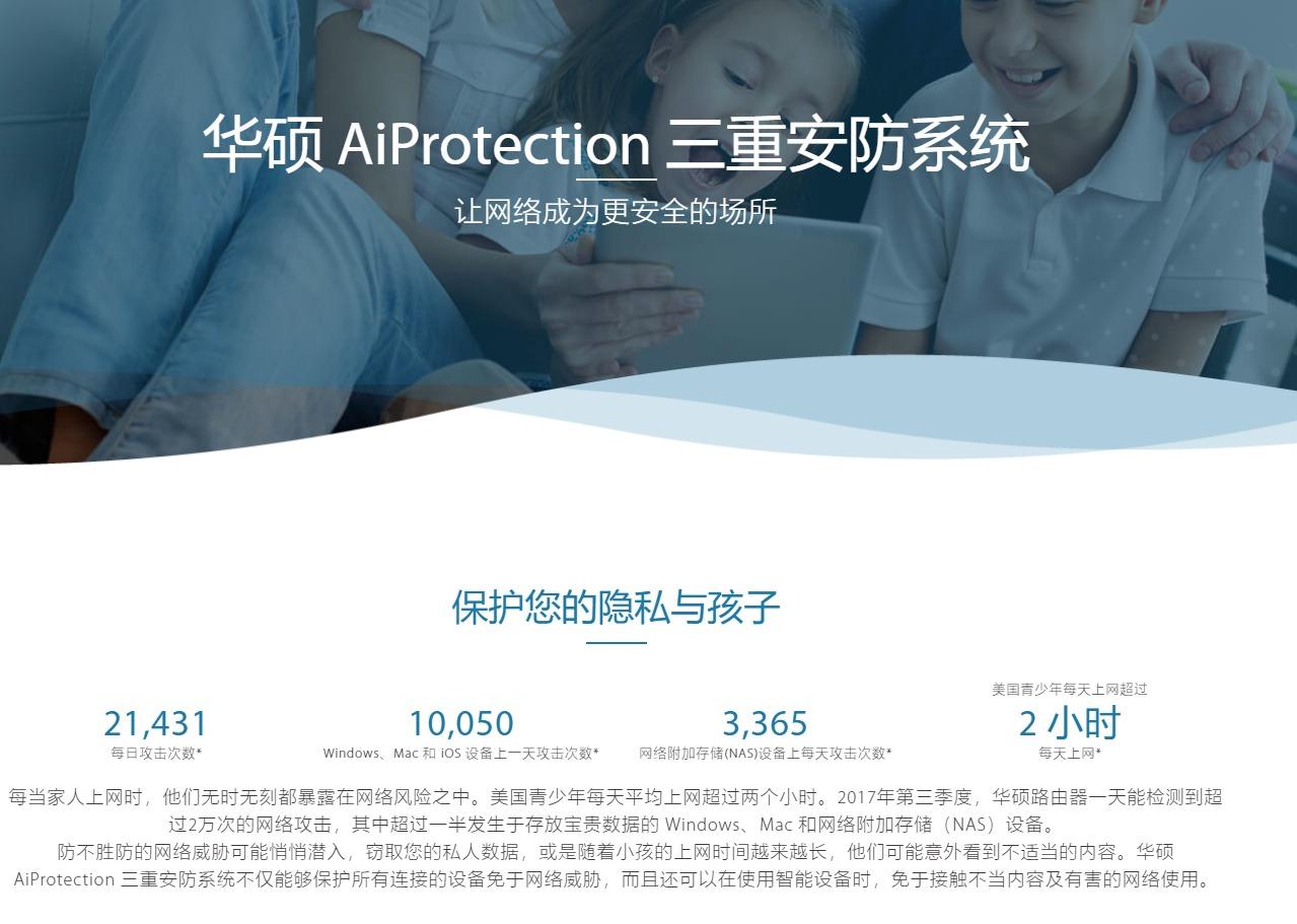 华硕 AiProtection 三重安防系统