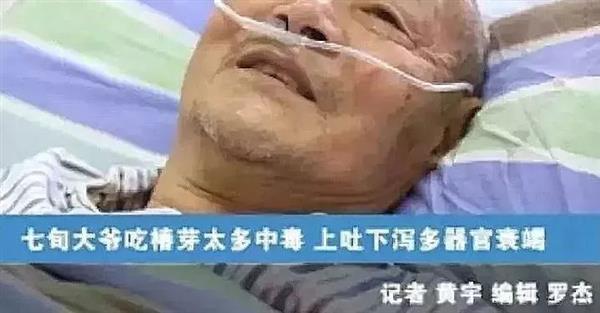 一盘家常菜下肚 居然进了ICU