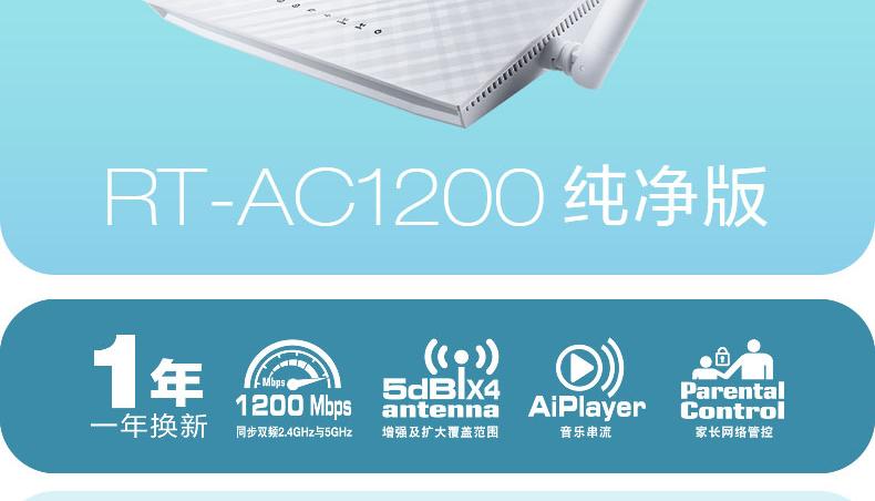 AC双频 RT-AC1200纯净版路由