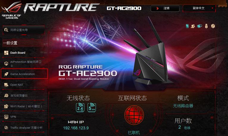 [ROG Gaming Router GT-AC2900] 如何在华硕路由器开启网易UU加速器?(仅大陆销售机型支持)