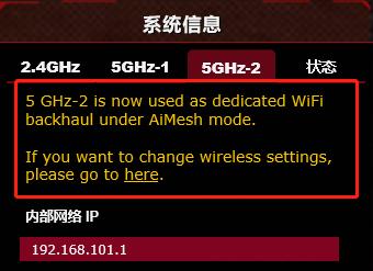 【路由器】两台RT-AC5300组Aimesh后,开启Smartconnect功能,为何只能双频合一,不能三频合一?