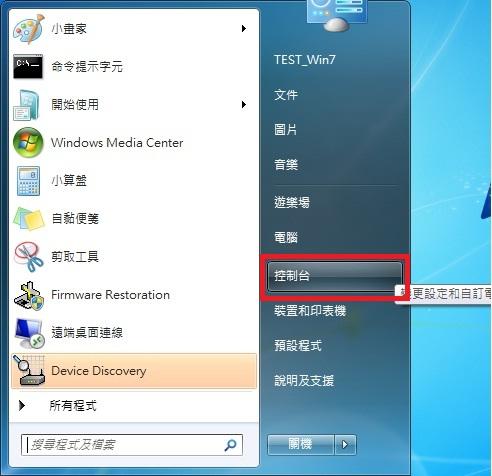 如何在PC上手动更新IP指令