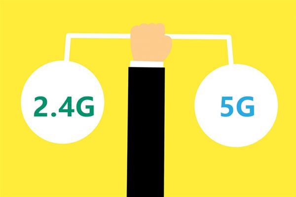 2.4G Wi-Fi和5G Wi-Fi各有什么优劣?