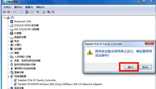 宽带连接错误651怎么解决4