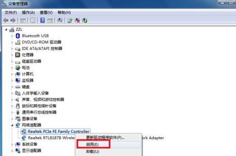 宽带连接错误651怎么解决5