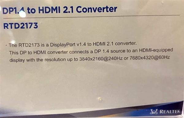 瑞昱展示DisplayPort 1.4/HDMI 2.1转接器:PC轻松连8K电视