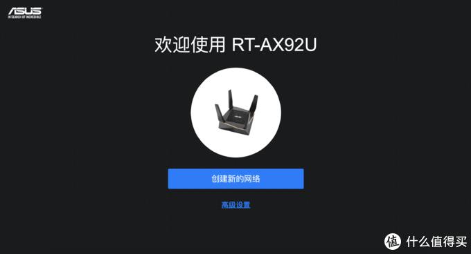 体验华硕电竞Mesh路由RT-AX92U之固件体验