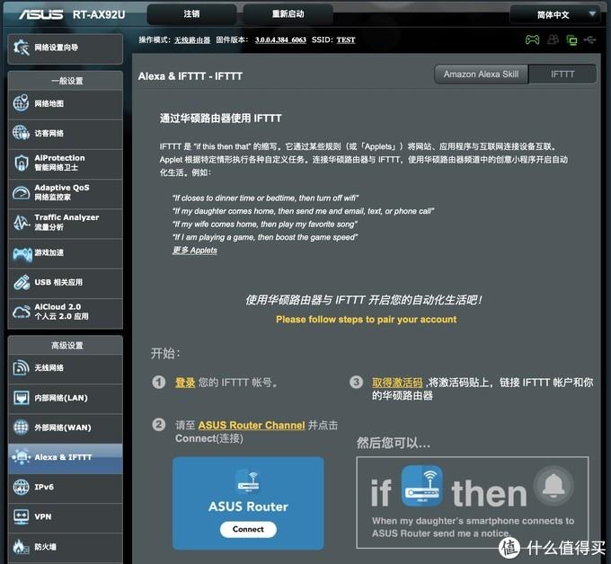 家庭WiFi布网实战:802.11ax快到飞!体验华硕电竞Mesh路由RT-AX92U