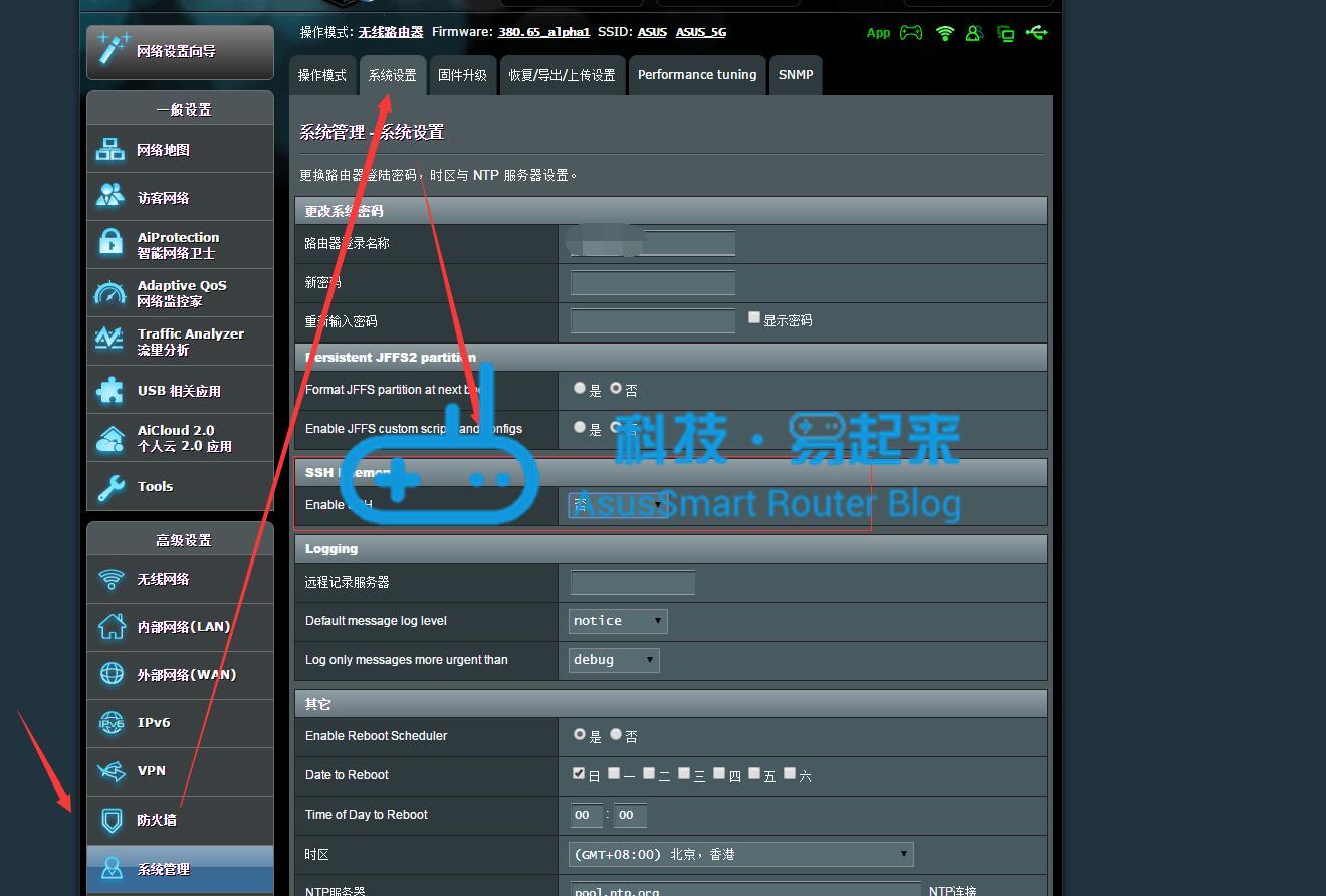 华硕or梅林固件开启SSH方法