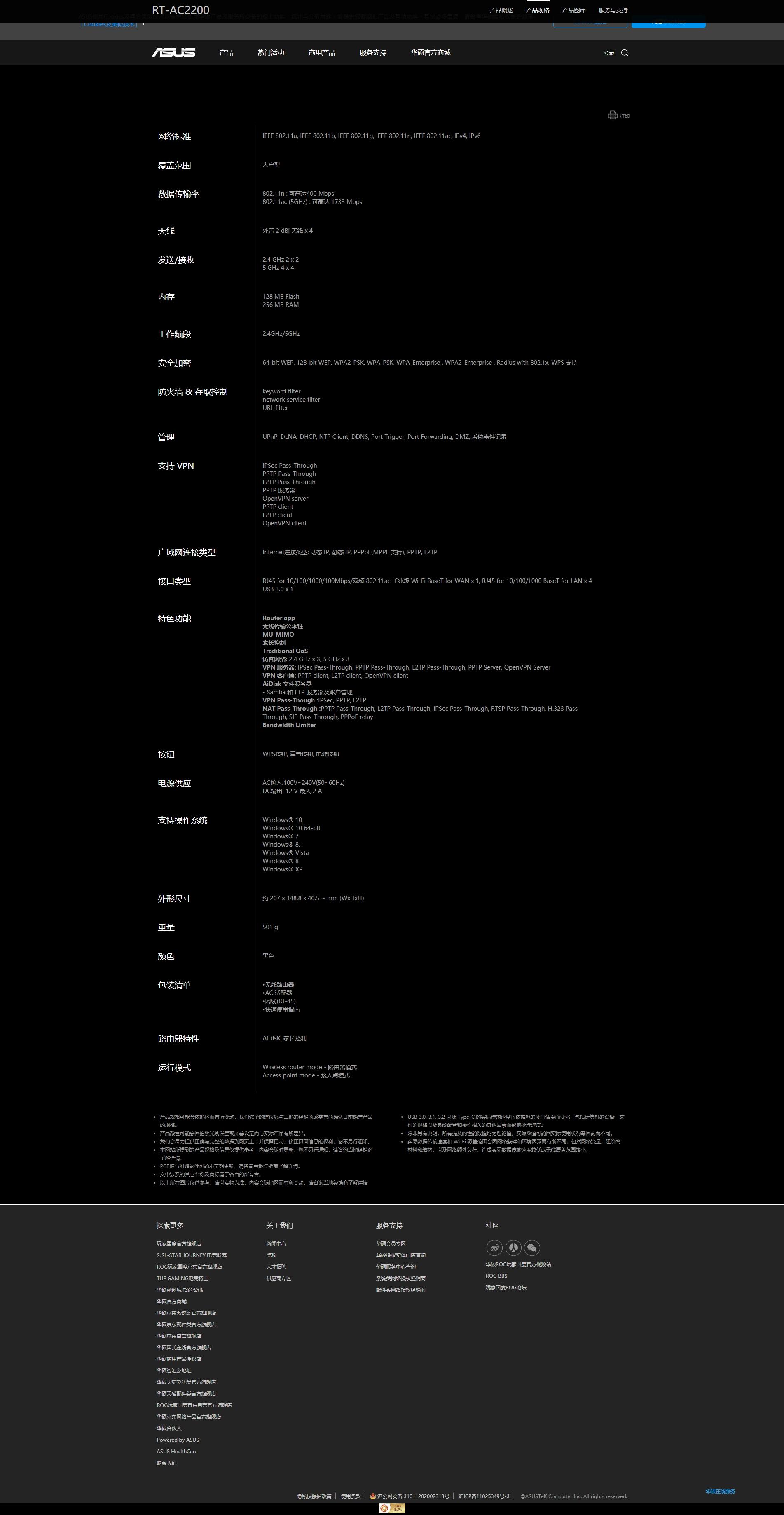 ASUS RT-AC2200