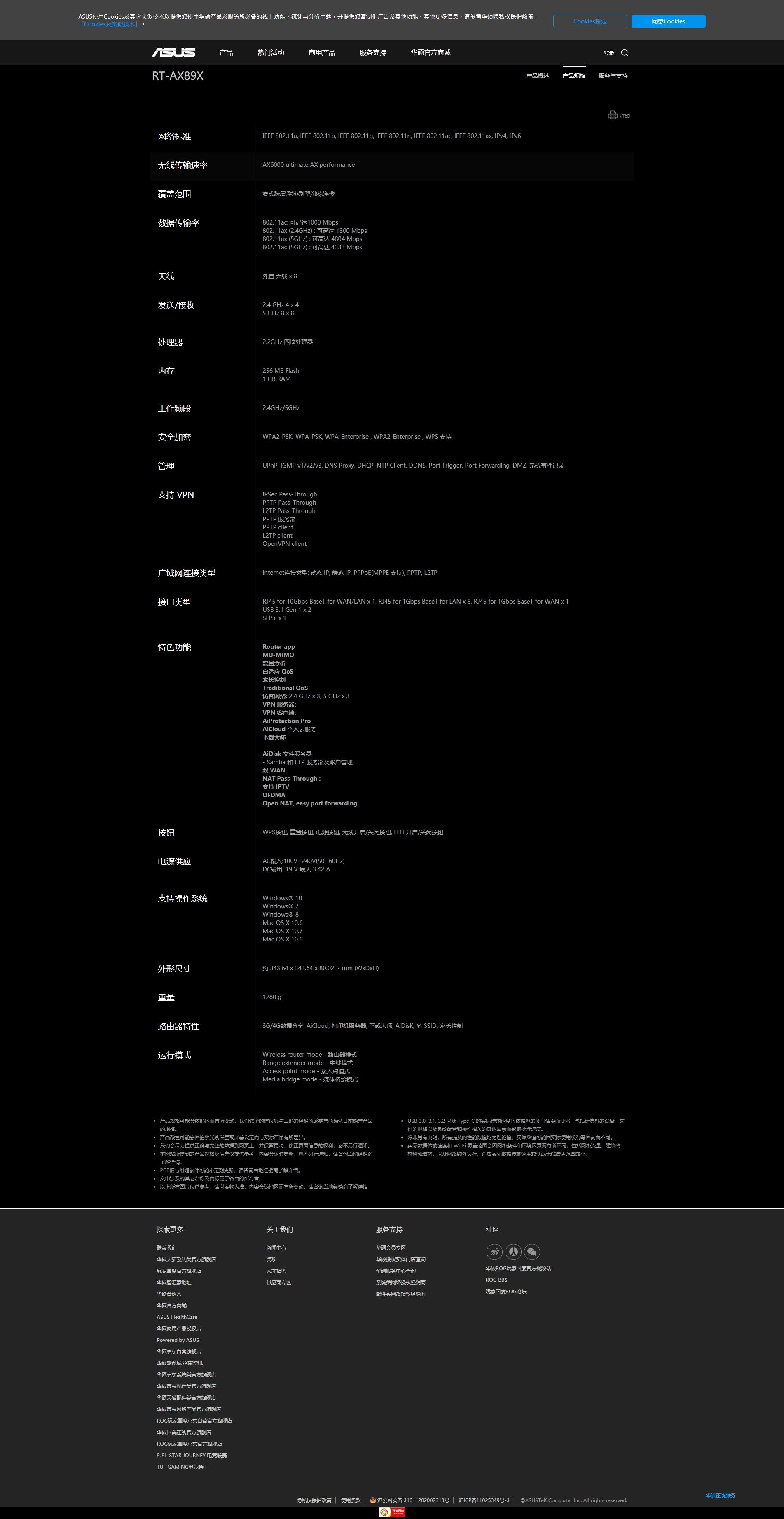 RT-AX89X   网络产品   ASUS中国_20191020215529.jpg