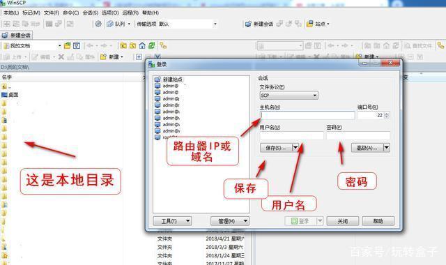 新手必看 WinSCP详细使用教程