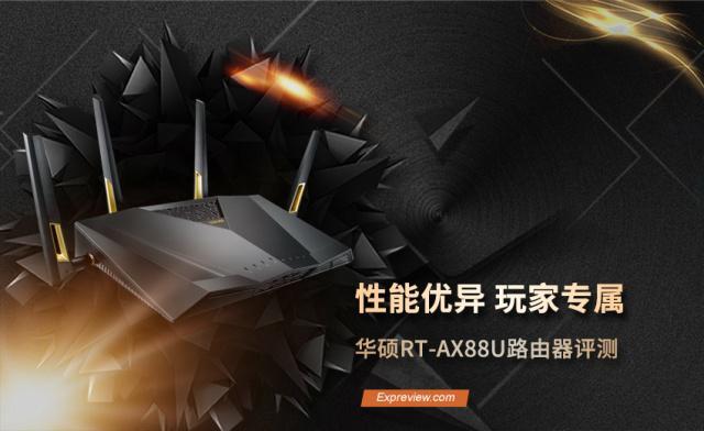 华硕RT-AX88U路由器评测:性能表现优异,路由玩家专属