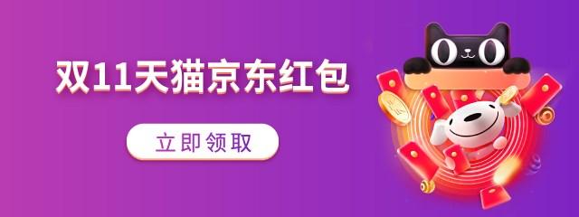 11.10红包双双加码:京东预售最后一天,签到领铂金礼包