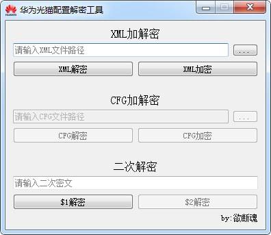 华为配置光猫解密工具 v1.0