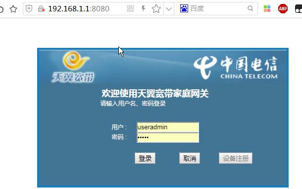 华为光猫HS8145C无需超级密码修改桥接模式