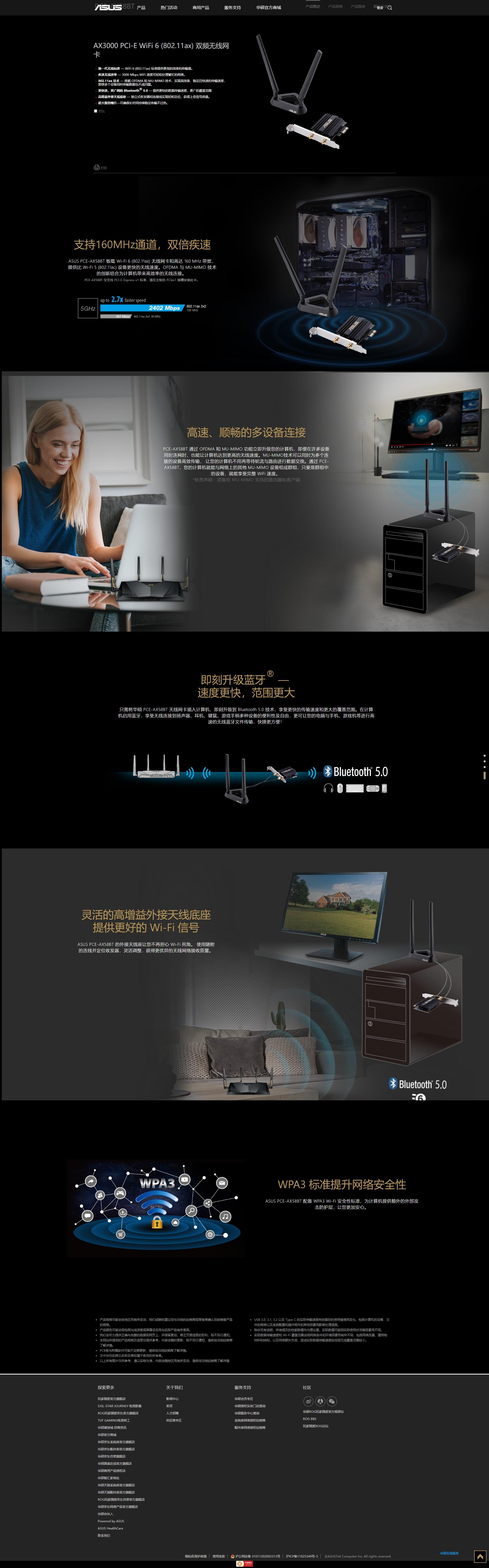 PCE-AX58BT   网络产品   ASUS中国_20191223204109.jpg
