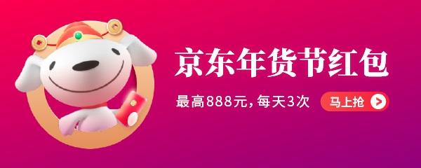 1月7日奖池加码:京东超市焕新季抢神券、京享红包冲刺888元