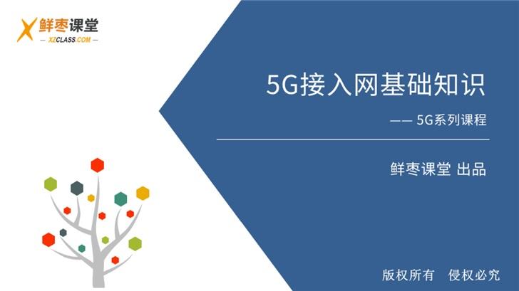 科普:5G接入网基础知识