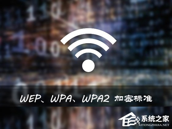 WEP/WPA/WPA2加密标准有什么区别?