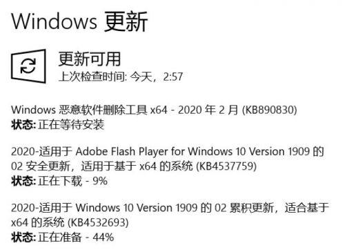 微软承认KB4532693更新存在问题 正积极寻找解决方案