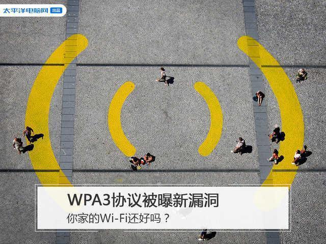 WPA3协议被曝新漏洞 你家的Wi-Fi还好吗?