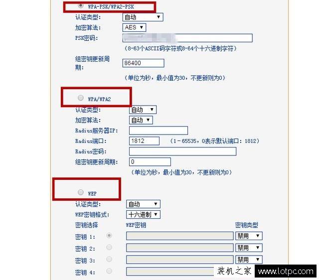 WPA/WPA2, WPA-PSK/WPA2-PSK, WEP 三种安全机制的概念和区别