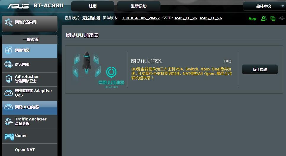 ASUS RT-AC88U 固件版本 3.0.0.4.385.20457 新看点
