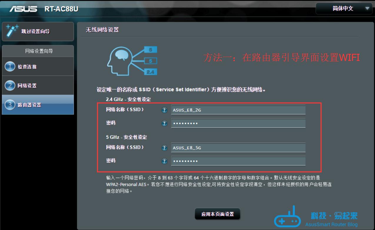 ASUS路由器WIFI设置方法