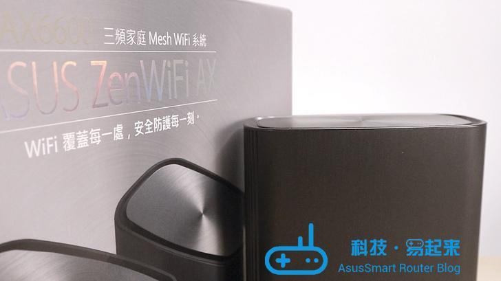 兄弟同心,其利斷金 ZenWiFi AX (XT8) 開箱 WiFi 6 Mesh