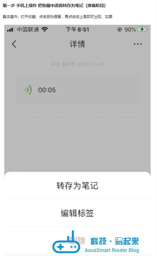 如何导出微信【收藏】中的语音文件?