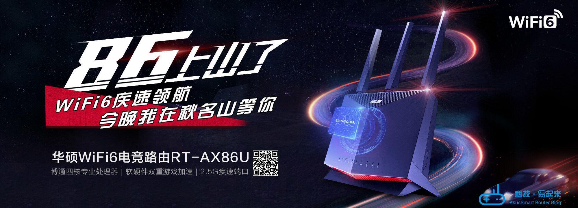 AX86U