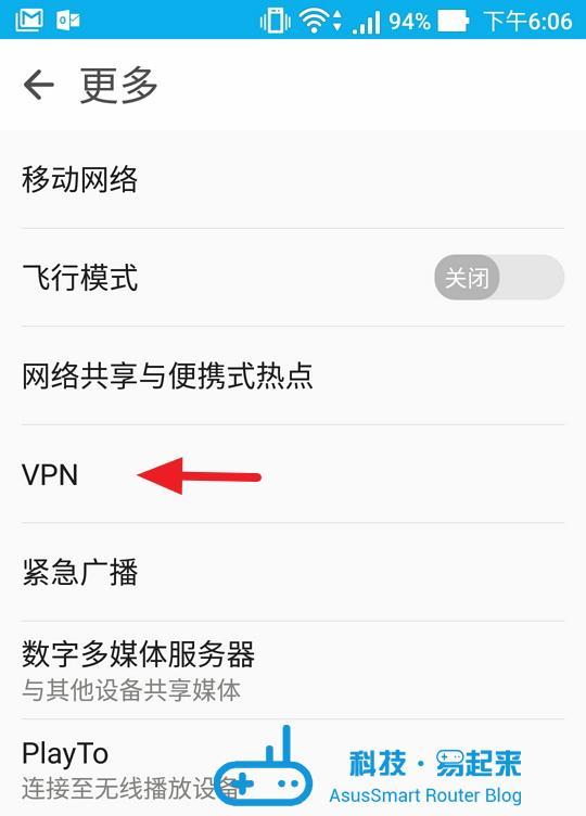 [VPN] 如何在 Android 上使用 IPSec VPN 连接