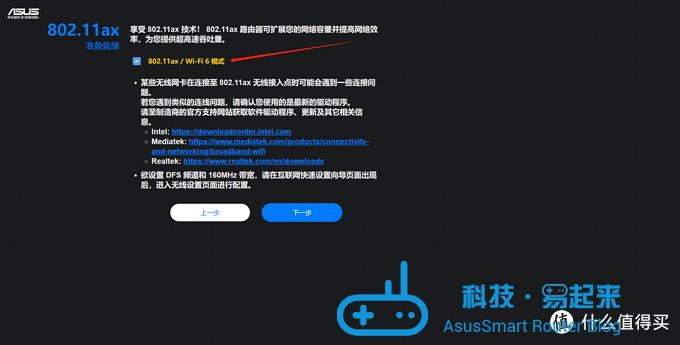 冲刺巅峰 华硕RT-AX86U巨齿鲨电竞路由测评分享