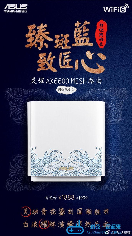 华硕推出灵耀 AX6600 路由青花国潮限定版,单只 1888 元