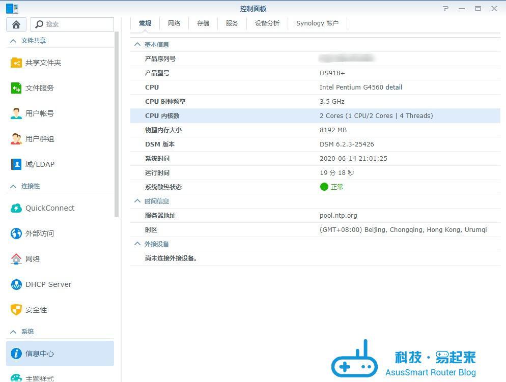 黑群晖6.2.3显示真实CPU核心信息